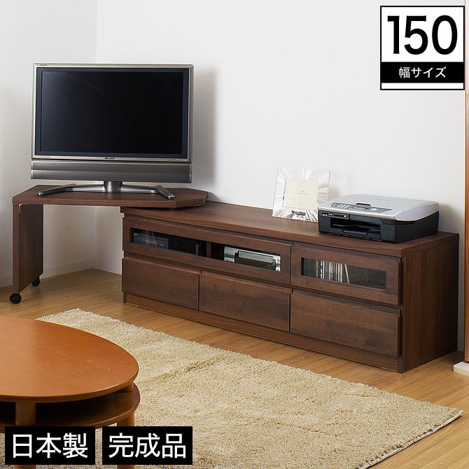 テレビ台 回転盤付き ロータイプ 幅150 木製 アルダー材 フラップ扉 引き出し ブラウン 完成品 日本製