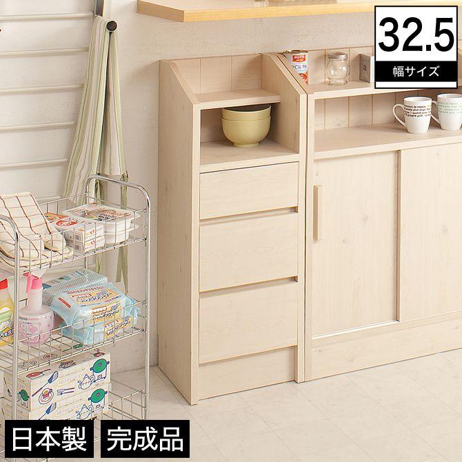 カウンター下 チェスト オープン棚付き 幅32.5 木製 カントリー 完成品 日本製