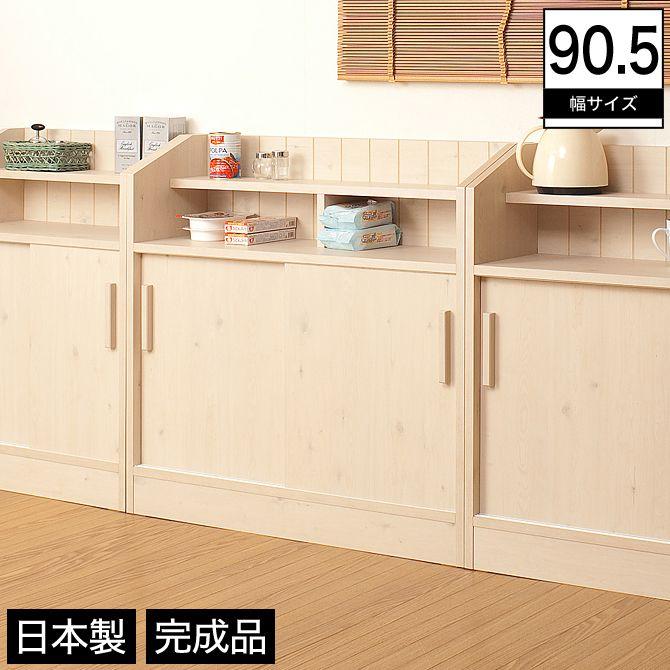 カウンター下 引き戸 オープン棚付き 幅90.5 木製 カントリー 完成品 日本製