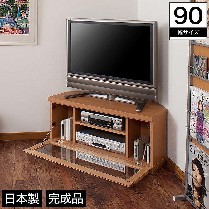 コーナーテレビ台 幅90 木製 アルダー材 フラップ扉 ナチュラル 完成品 日本製