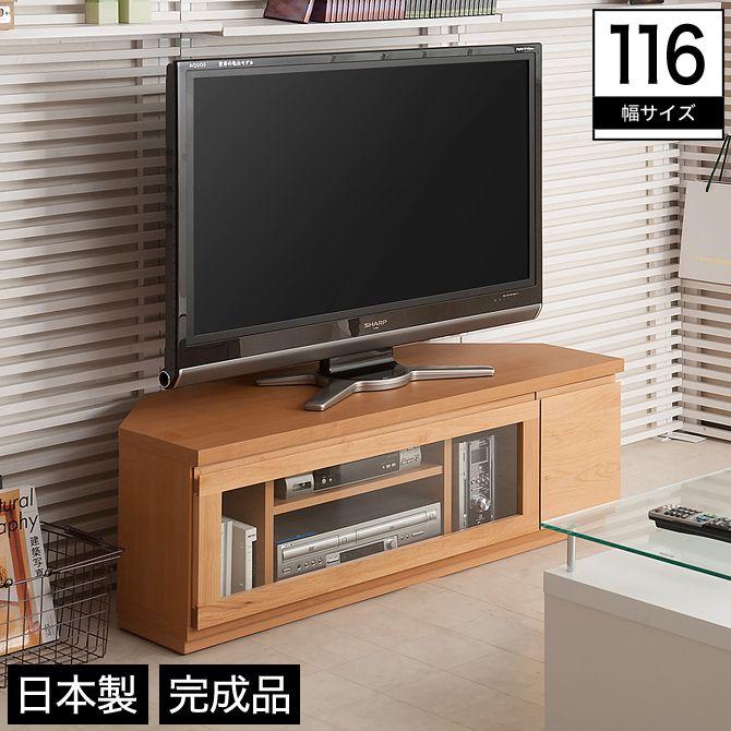 コーナーテレビ台 幅116 木製 アルダー材 フラップ扉 ナチュラル 完成品 日本製
