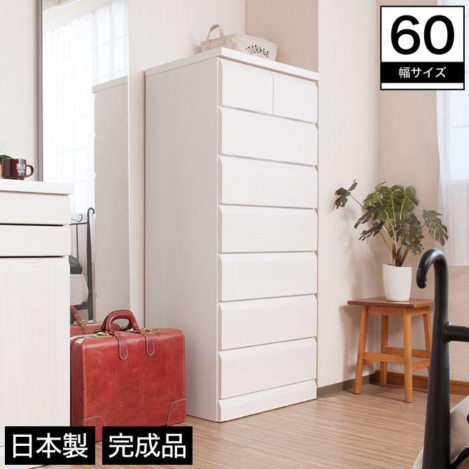 チェスト 幅60 7段 木製 桐材 スライドレール ホワイト 完成品 日本製