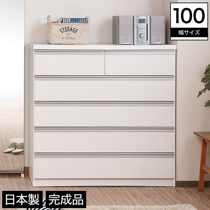 チェスト 幅100 5段 木製 スライドレール シンプル ホワイト 完成品 日本製