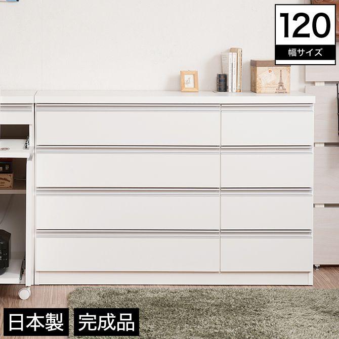 チェスト 幅120 4段 木製 スライドレール シンプル ホワイト 完成品 日本製