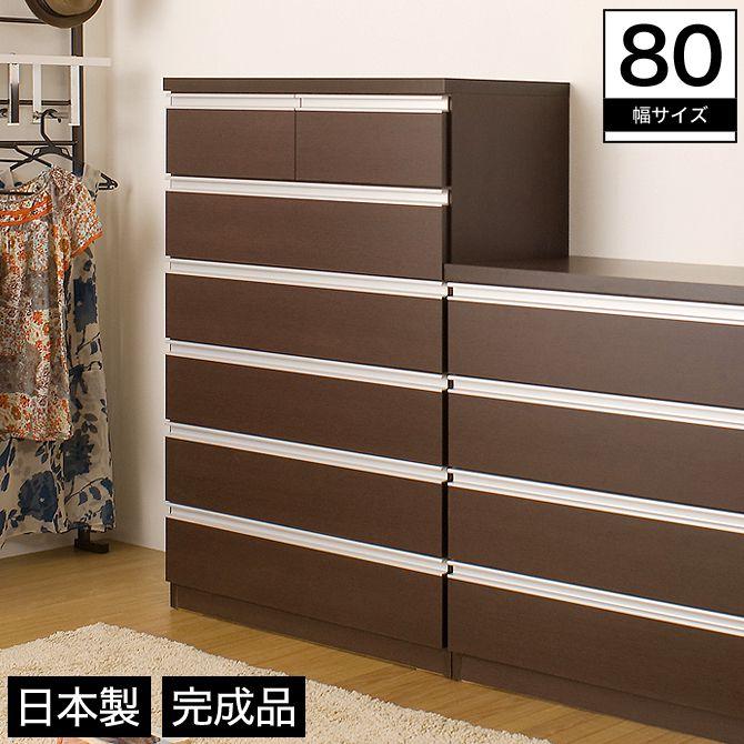 チェスト 幅80 6段 木製 スライドレール シンプル ブラウン 完成品 日本製