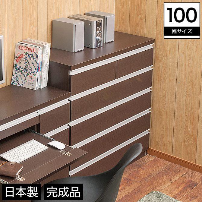 チェスト 幅100 5段 木製 スライドレール シンプル ブラウン 完成品 日本製