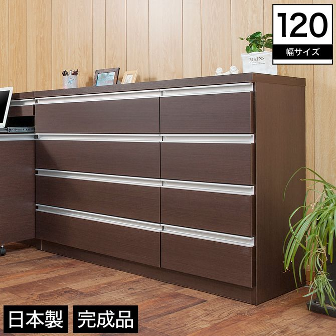 チェスト 幅120 4段 木製 スライドレール シンプル ブラウン 完成品 日本製