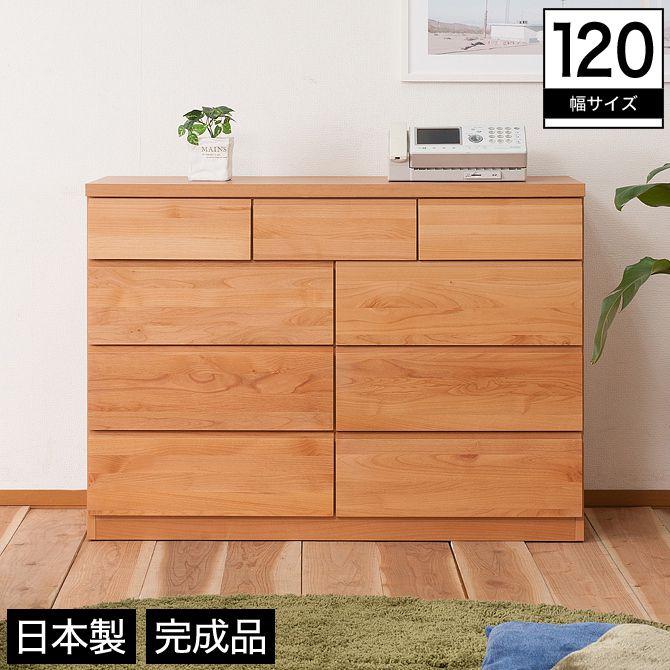 チェスト 幅120 木製 アルダー材 引き出し9杯 スライドレール ナチュラル 完成品 日本製