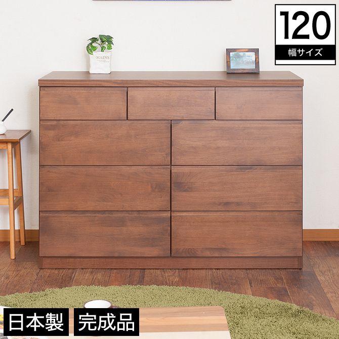 チェスト 幅120 木製 アルダー材 引き出し9杯 スライドレール ブラウン 完成品 日本製