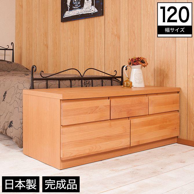 チェスト 幅120 木製 アルダー材 引き出し5杯 スライドレール ナチュラル 完成品 日本製