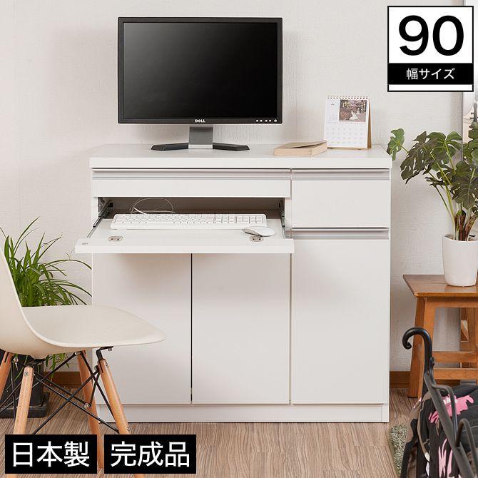 デスクキャビネット 幅90 木製 引き出し スライドレール シンプル ホワイト 完成品 日本製