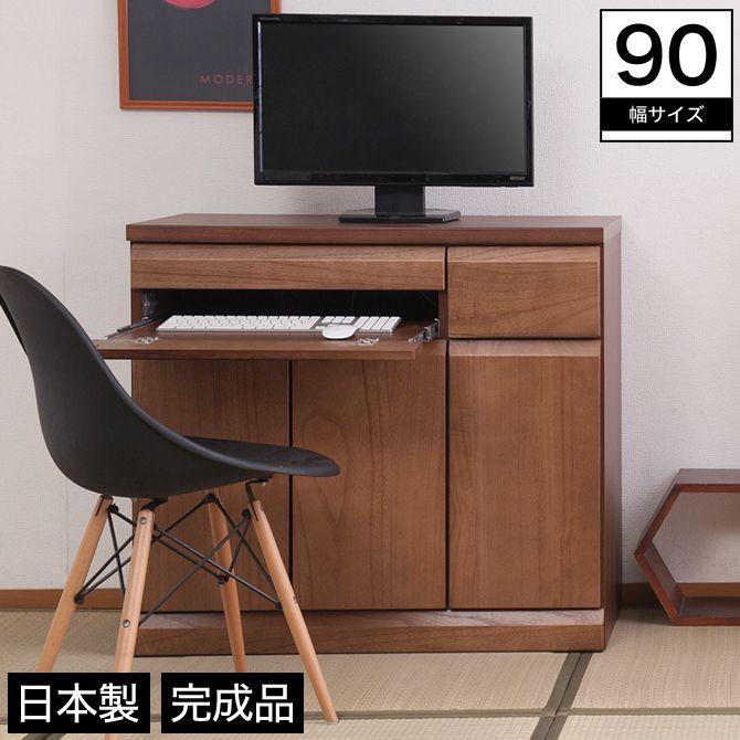 パソコンキャビネット 幅90 木製 桐材 スライドレール ブラウン 完成品 日本製
