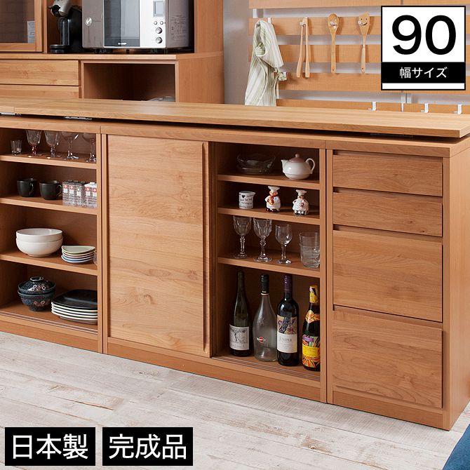 カウンター下 引き戸 幅90 木製 アルダー材 可動棚 ナチュラル 完成品 日本製