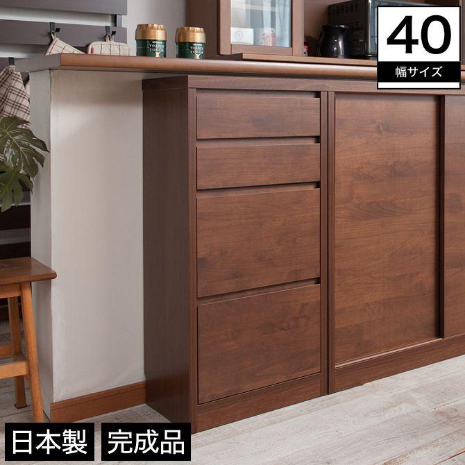 カウンター下 チェスト 幅40 木製 アルダー材 スライドレール ブラウン 完成品 日本製