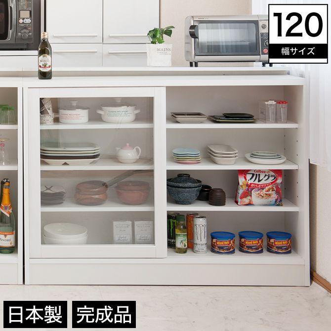 カウンター下 引き戸 幅120 木製 桐材 傷に強い 可動棚 ホワイト 完成品 日本製
