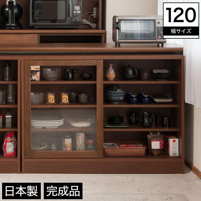 カウンター下 引き戸 幅120 木製 桐材 傷に強い 可動棚 ブラウン 完成品 日本製