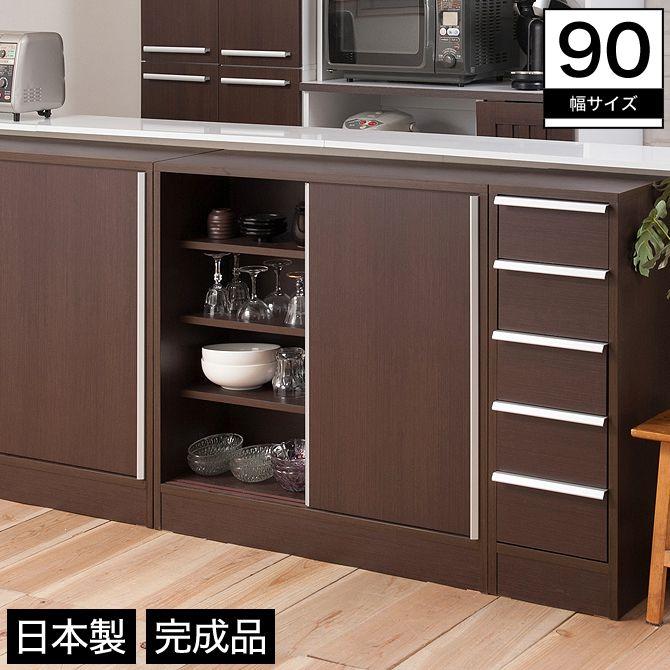 カウンター下 引き戸 幅90 木製 幅木避け 可動棚 ブラウン 完成品 日本製