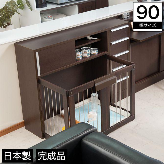 カウンター下 ペットケージ 幅90 木製 幅木避け 可動棚 ブラウン 完成品 日本製