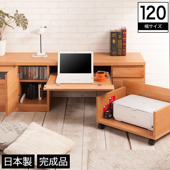 パソコンデスク ロータイプ 幅120 木製 アルダー材 ワゴン付き スライドレール ナチュラル 完成品 日本製
