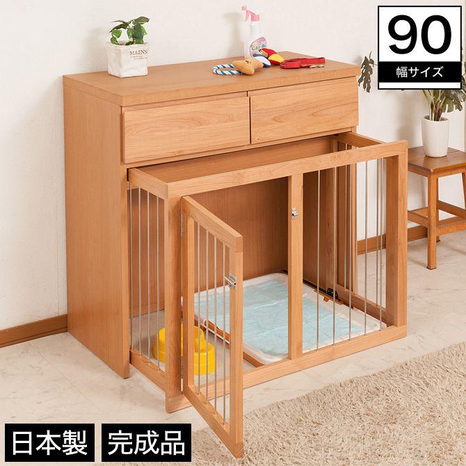 スライド式ペットケージ 幅90 木製 アルダー材 引き出し ナチュラル 完成品 日本製