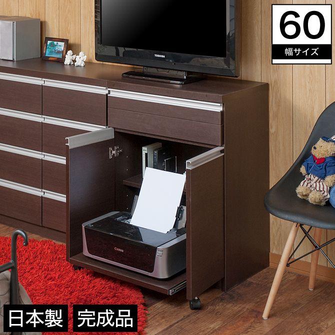 デスクキャビネット 幅60 木製 引き出し スライドレール シンプル ブラウン 完成品 日本製