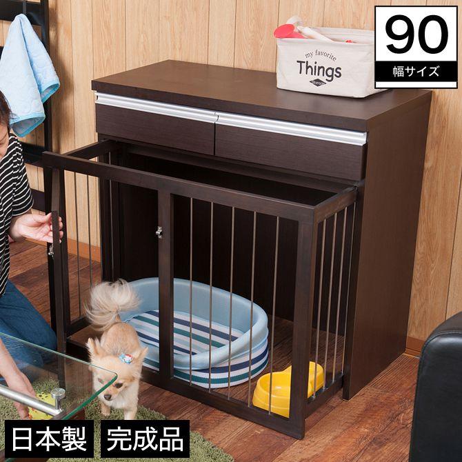 スライド式ペットケージ 幅90 木製 引き出し スライドレール シンプル ブラウン 完成品 日本製
