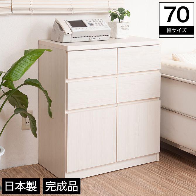 スクエアキャビネット ハイタイプ 幅70 木製 引き出し 北欧 ホワイト 完成品 日本製