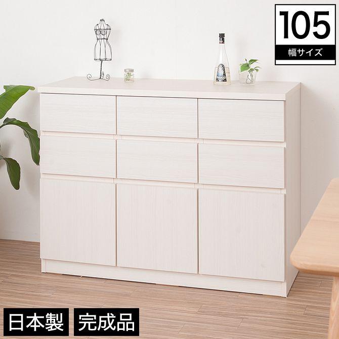 スクエアキャビネット ハイタイプ 幅105 木製 引き出し 北欧 ホワイト 完成品 日本製