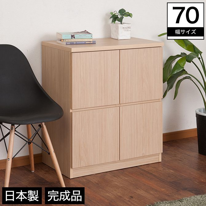 スクエアキャビネット ハイタイプ 幅70 木製 扉収納 北欧 ナチュラル 完成品 日本製