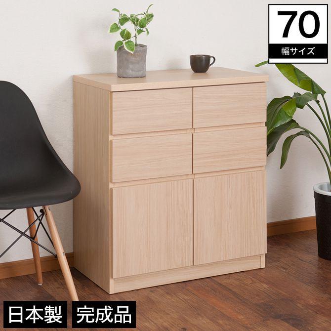 スクエアキャビネット ハイタイプ 幅70 木製 引き出し 北欧 ナチュラル 完成品 日本製