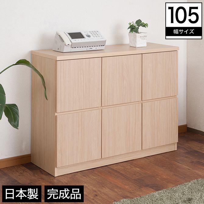 スクエアキャビネット ハイタイプ 幅105 木製 扉収納 北欧 ナチュラル 完成品 日本製