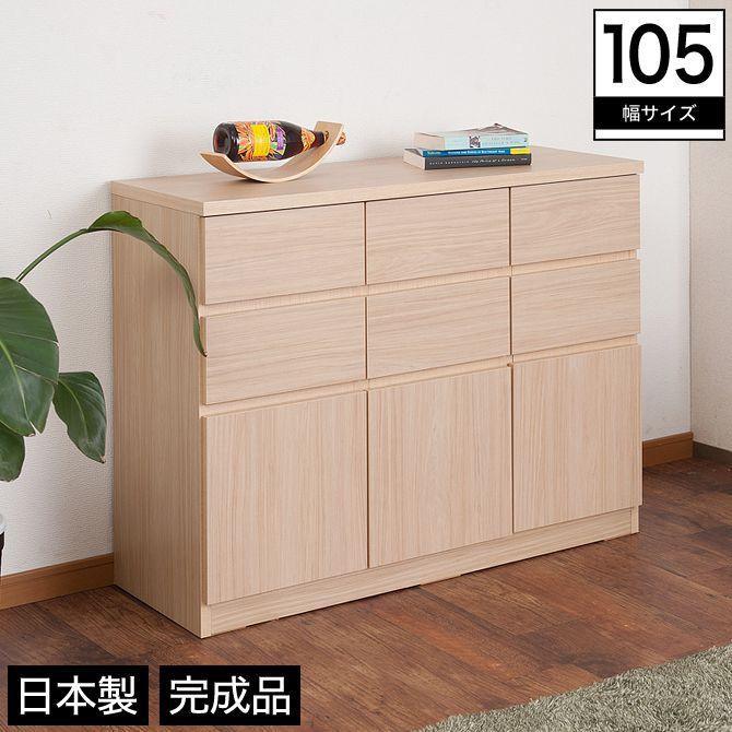 スクエアキャビネット ハイタイプ 幅105 木製 引き出し 北欧 ナチュラル 完成品 日本製