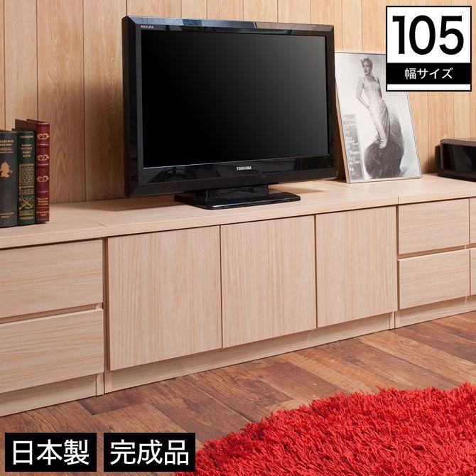 スクエアキャビネット ロータイプ 幅105 木製 引き出し 北欧 ナチュラル 完成品 日本製