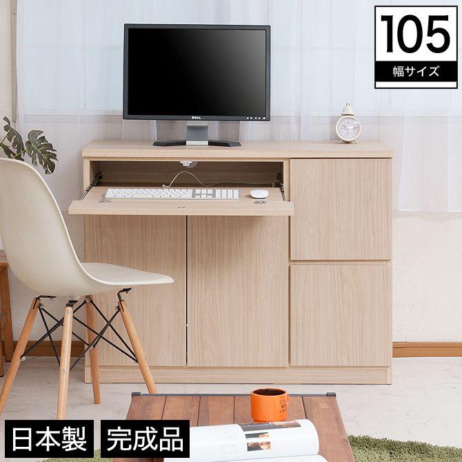 パソコンキャビネット ロータイプ 幅105 木製 扉収納 北欧 ナチュラル 完成品 日本製