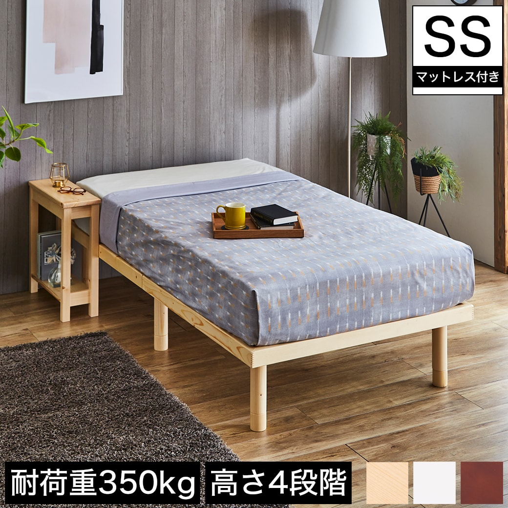 バノン すのこベッド セミシングル 木製 耐荷重350kg ヘッドレス 高さ4段階 ハードマットレス付き ナチュラル/ホワイト/ブラウン | ベッド セミシングルベッド 木製ベッド マットレスセット 硬め ポケットコイルマットレス 組立簡単 北欧