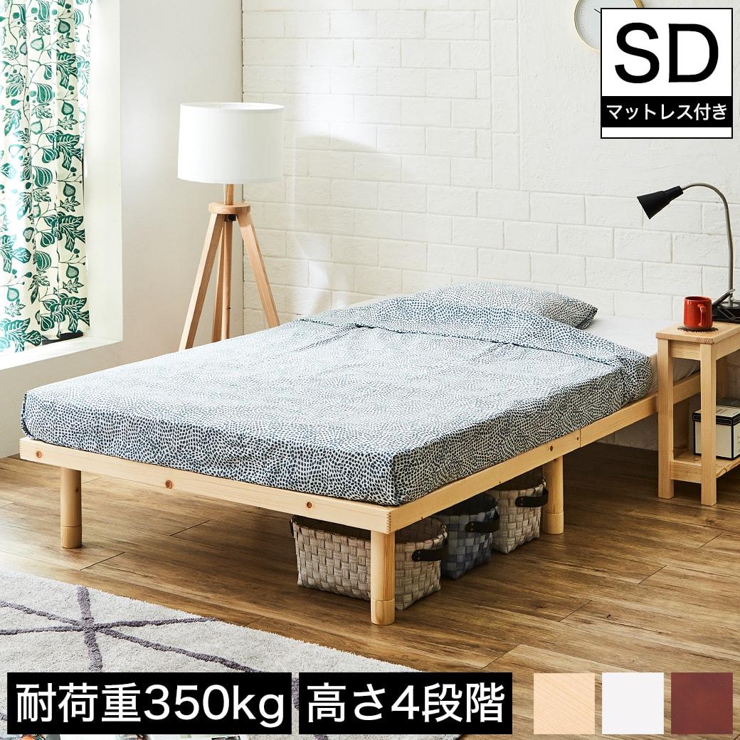 バノン すのこベッド セミダブル 木製 耐荷重350kg ヘッドレス 高さ4段階 ハードマットレス付き ナチュラル/ホワイト/ブラウン   ベッド セミダブルベッド 木製ベッド マットレスセット 硬め ポケットコイルマットレス 組立簡単 北欧