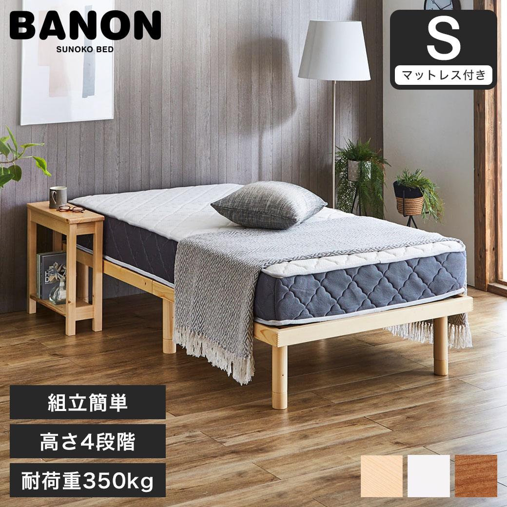バノン すのこベッド シングル 木製 耐荷重350kg ヘッドレス 高さ4段階 厚さ20cmマットレス付き ナチュラル/ホワイト/ブラウン | ベッド シングルベッド 木製ベッド マットレスセット ポケットコイルマットレス 高さ調整 組立簡単 北欧