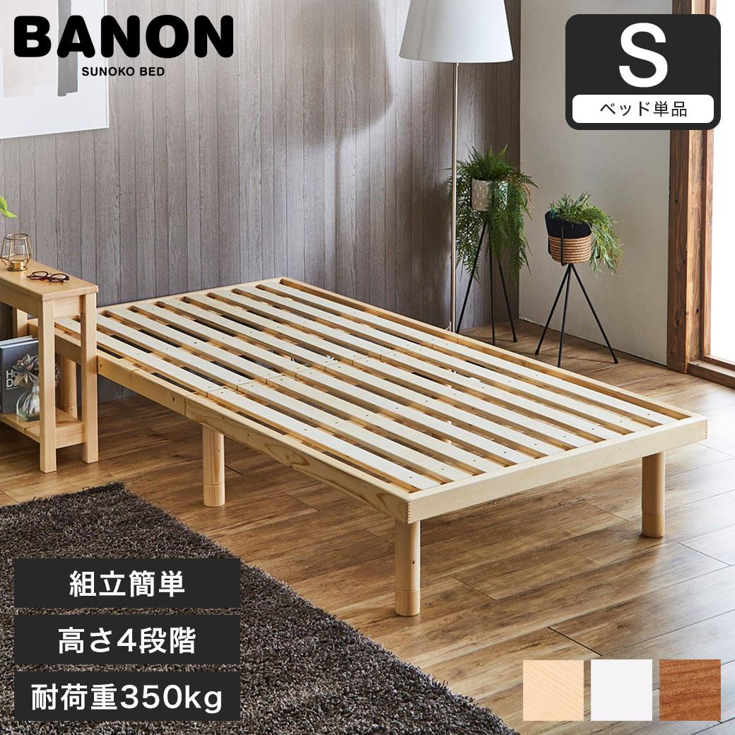 バノン すのこベッド シングル 木製 ベッドフレーム 耐荷重350kg ヘッドレス 高さ4段階 ナチュラル/ホワイト/ブラウン | ベッド シングルベッド 木製ベッド ベッドフレームのみ ローベッド ミドルベッド 高さ調整 組立簡単 北欧 一人暮らし