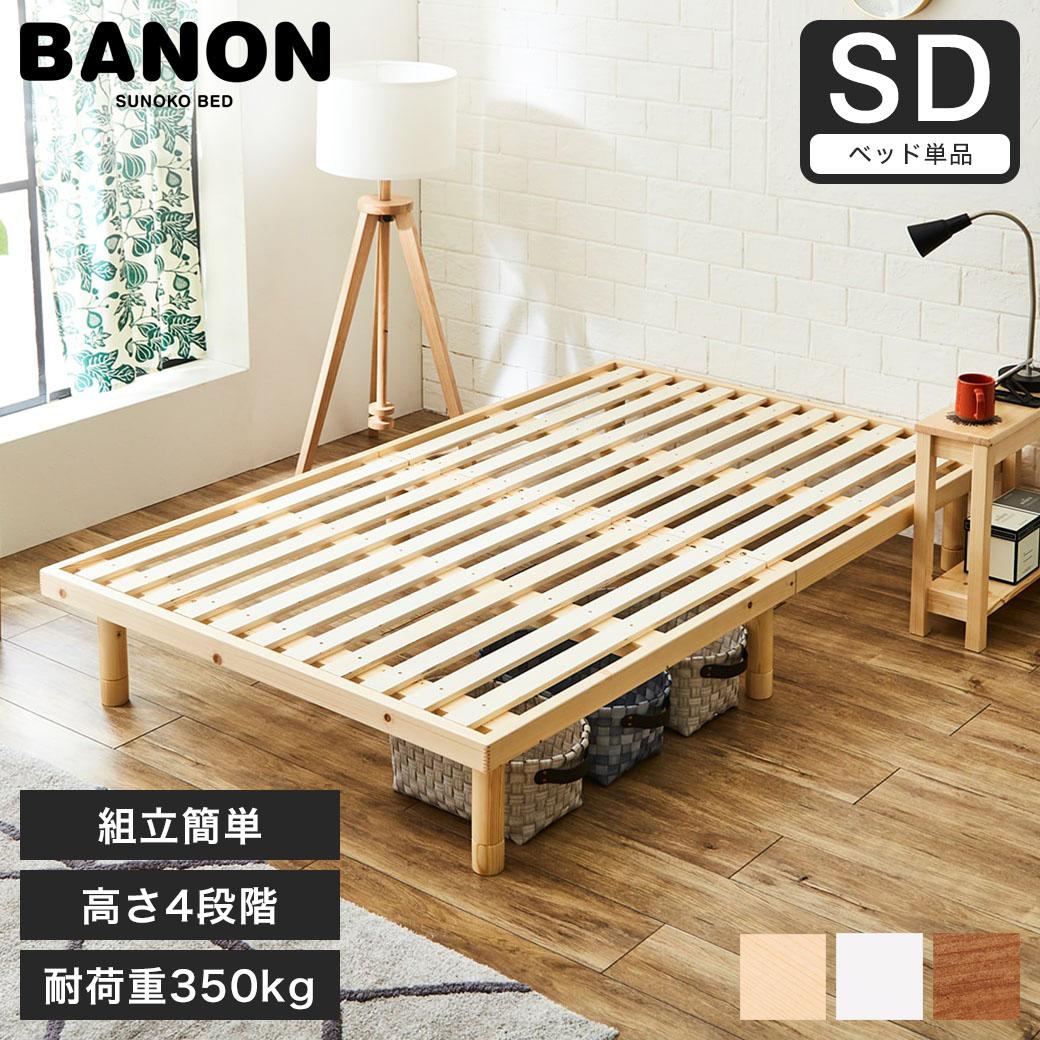 バノン すのこベッド セミダブル 木製 ベッドフレーム 耐荷重350kg ヘッドレス 高さ4段階 ナチュラル/ホワイト/ブラウン | ベッド セミダブルベッド 木製ベッド ベッドフレームのみ ローベッド ミドルベッド 高さ調整 組立簡単 北欧 一人暮らし