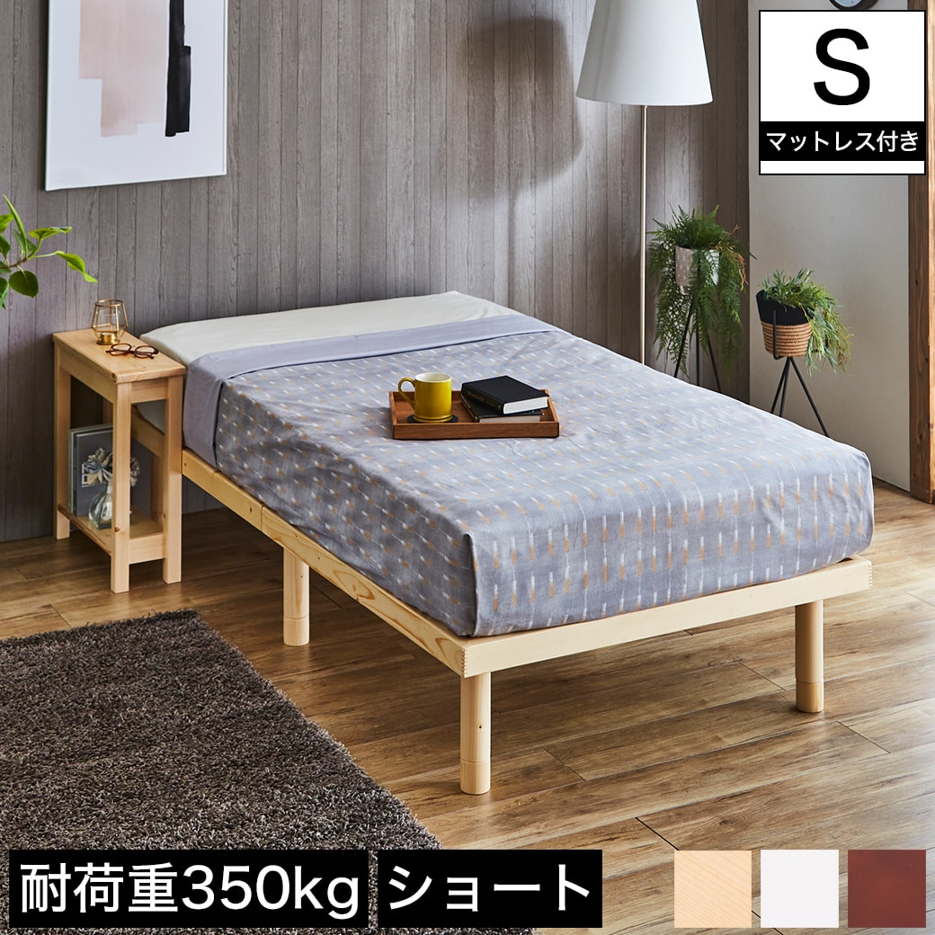 バノン すのこベッド ショートシングル 長さ180cm 木製 薄型ポケットコイルマットレスセット 耐荷重350kg 組立簡単 ヘッドレス 高さ4段階   ベッド ショートシングルベッド マットレス付き ローベッド 頑丈
