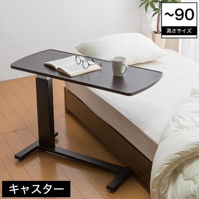 無段階昇降式テーブル ガス圧式 隠しキャスター付き 幅90cm 奥行40cm 木製 ベッド下差し込み可能 昇降テーブル ガス圧昇降テーブル ベッドテーブル ソファテーブル サイドテーブル