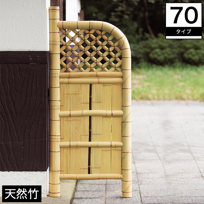 竹袖垣 幅70cm 天然竹 竹玉袖垣 目隠し 室外機隠し 仕切り垣 玄関脇 和モダン