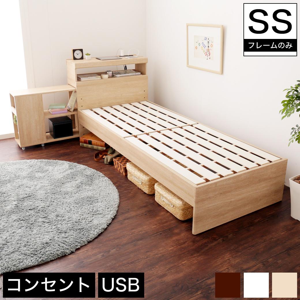 ワンダ すのこベッド セミシングル 木製 ベッドフレームのみ 宮付き シェルフ コンセント USBポート すのこ ミドル 耐荷重150kg | すのこベッド 木製 セミシングルベッド 木製すのこベッド 宮付きベッド