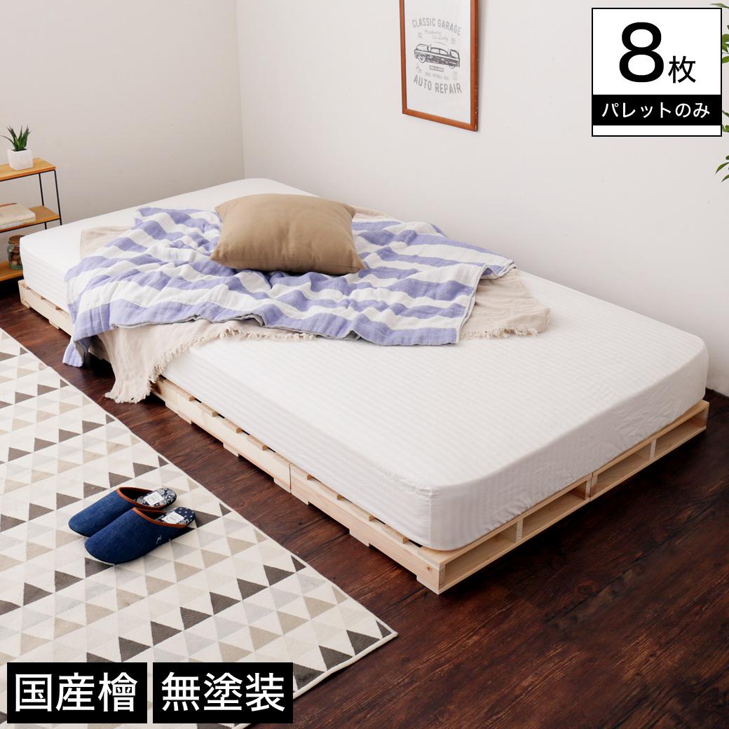 パレット パレットベッド ベッドフレーム シングル 木製 国産檜 正方形 8枚 無塗装 DIY | ベッド パレットベッド おしゃれ パレット 木製 8枚 ベッドフレーム シングル ローベッド すのこベッド 木製パレット DIY 正方形 檜 無塗装 新商品