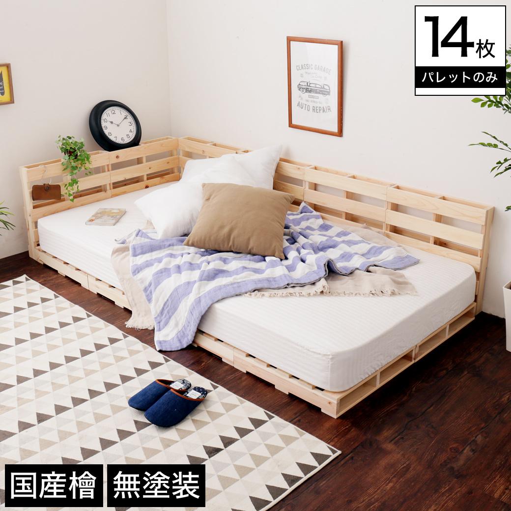 パレット パレットベッド ベッドフレーム シングル 木製 国産檜 正方形 14枚 無塗装 DIY | ベッド パレットベッド おしゃれ パレット 木製 14枚 ベッドフレーム シングル ローベッド すのこベッド 木製パレット DIY 正方形 檜 無塗装 新商品