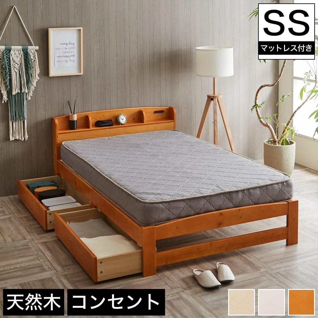 セリヤ 引き出し付きすのこベッド セミシングル 厚さ15cmポケットコイルマットレス付き 木製 棚付き コンセント 北欧調 カントリー調 ナチュラル/ホワイト/ライトブラウン | ベッド 収納ベッド セミシングル マットレスセット 棚付きベッド