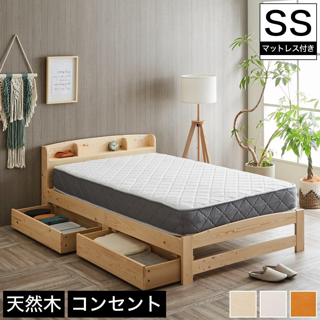 セリヤ 引き出し付きすのこベッド セミシングル 厚さ20cmポケットコイルマットレス付き 木製 棚付き コンセント 北欧調 カントリー調 ナチュラル/ホワイト/ライトブラウン | ベッド 収納ベッド セミシングル マットレスセット 棚付きベッド