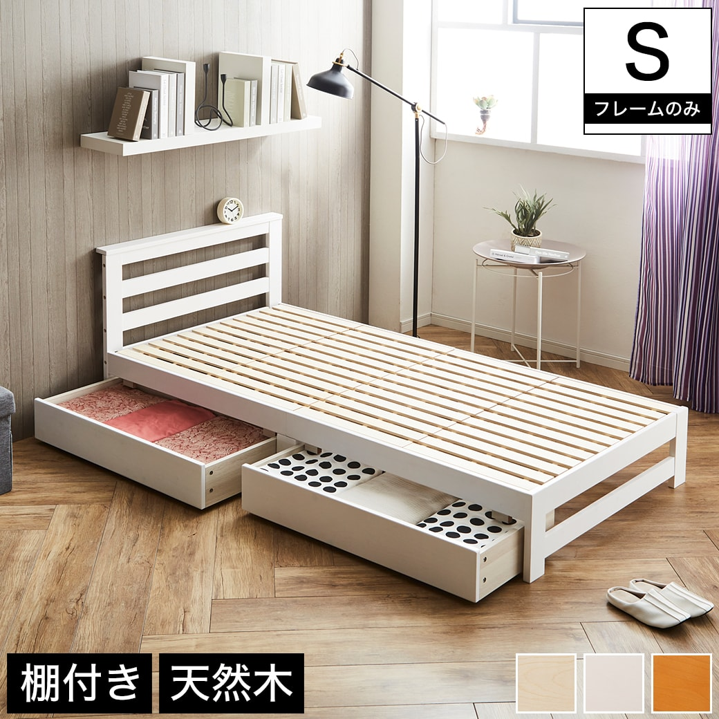 テイラー 収納すのこベッド シングル フレームのみ 木製 棚付き 北欧調 ナチュラル/ホワイト/ライトブラウン | ベッド 収納ベッド シングル ベッドフレーム 棚付きベッド 棚付きすのこベッド 収納すのこベッド 新商品