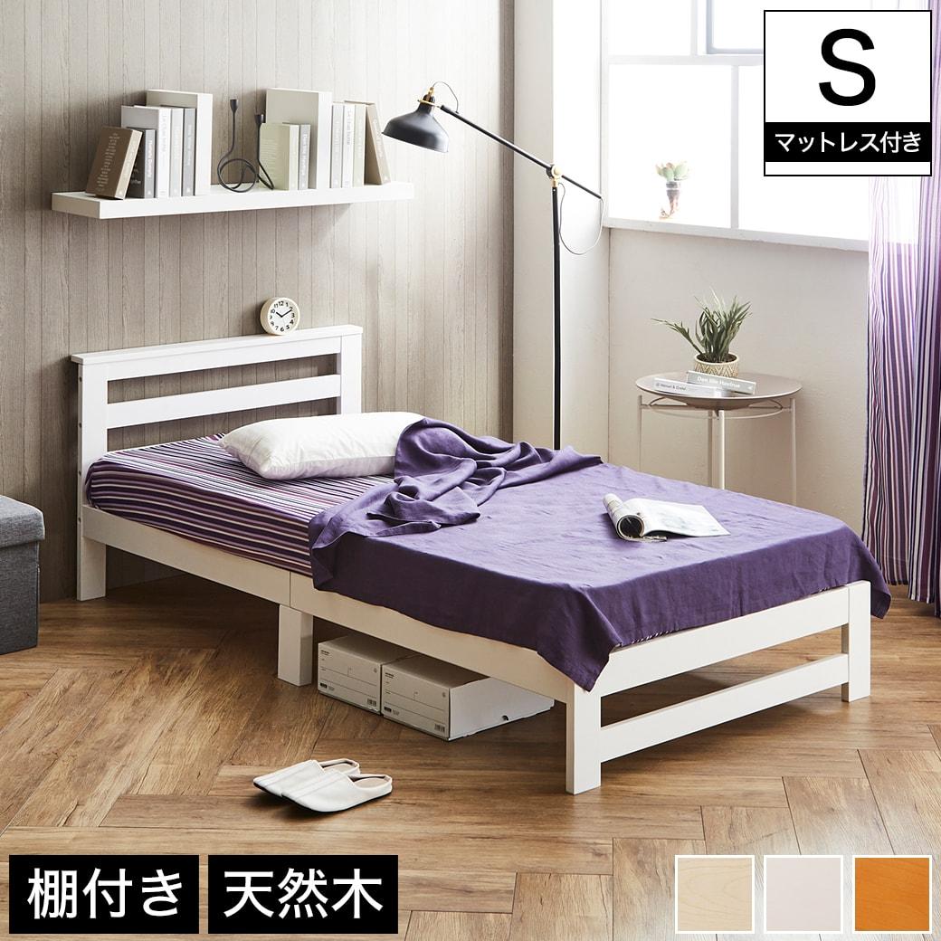 テイラー すのこベッド シングル 厚さ15cmポケットコイルマットレス付き 木製 棚付き 北欧調 ナチュラル/ホワイト/ライトブラウン | ベッド すのこベッド シングル マットレスセット 棚付きベッド 新商品