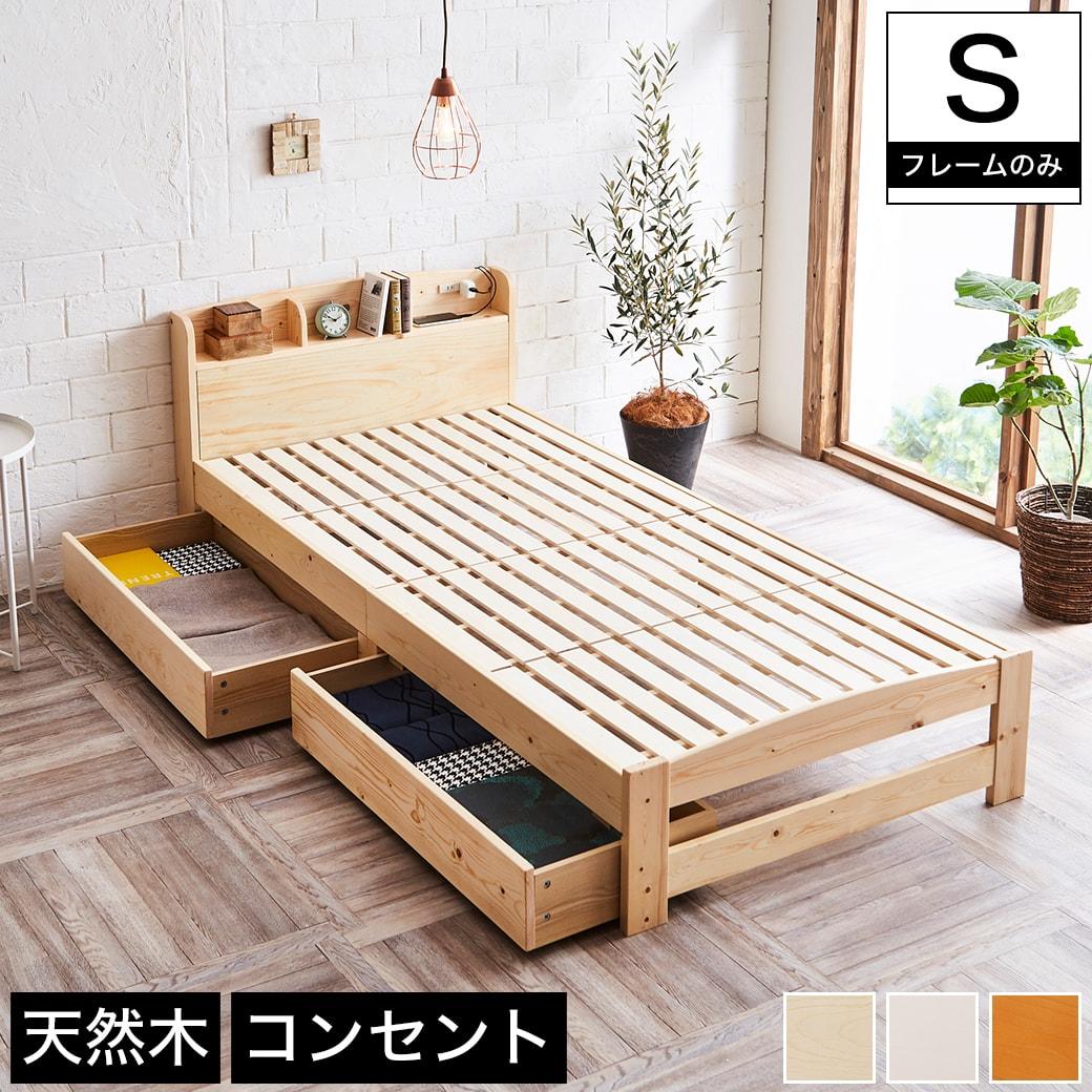 セリヤ 収納すのこベッド シングル フレームのみ 木製 棚付き コンセント 北欧調 カントリー調 ナチュラル/ホワイト/ライトブラウン   ベッド 収納ベッド シングル ベッドフレーム 棚付きベッド 棚付きすのこベッド 収納すのこベッド 新商品
